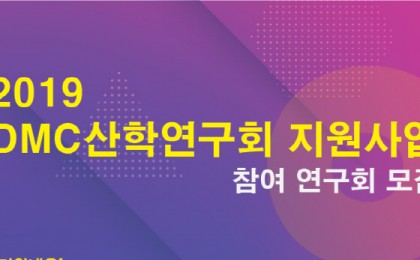 SBA, DMC기업간 네트워크 'DMC산학연구회' 모집