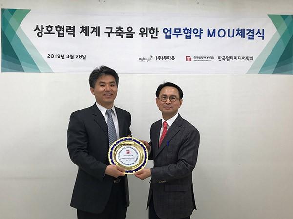 ㈜무하유, 한국멀티미디어학회와 상호협력 체계 구축을 위한 업무 협약 체결
