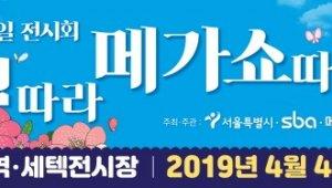 SBA, 오는 4일 '세텍 메가쇼 2019 시즌1' 개최