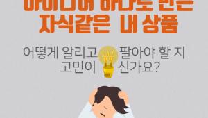 '중기제품, 서울 더해 세계로' 서울어워드선정상품