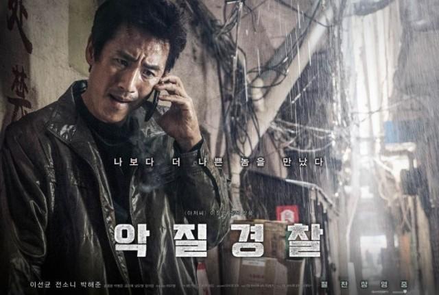 사진=영화 '악질경찰' 포스터