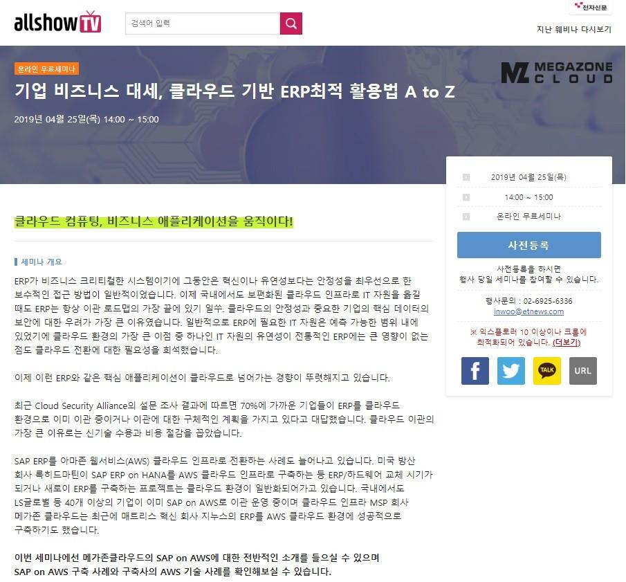 '클라우드 기반 기업 ERP 최적 활용법 세미나' 개최