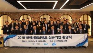 SBA, '하이서울브랜드 서남권역(구로) 신규기업 환영회' 진행…신구 95사 네트워킹