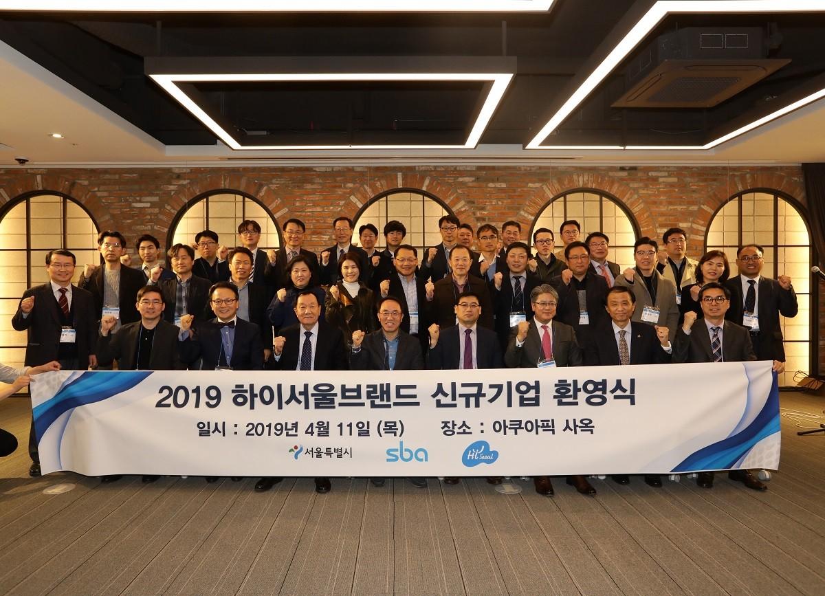 2019 하이서울 브랜드 신규기업 환영식, 사진제공=SBA