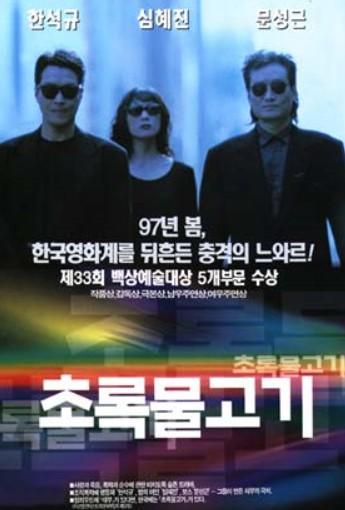 (사진=영화 '초록물고기' 포스터)