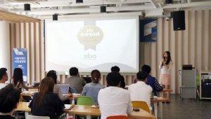 SBA 서울유통센터,오는 22일 '서울어워드 지원사업 설명회' 개최