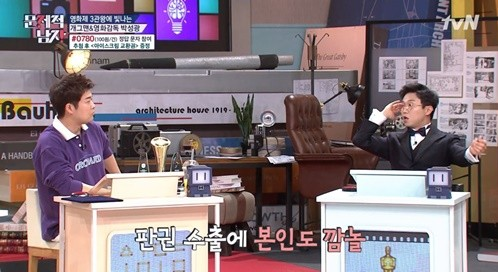 (사진=tvN '문제적 남자' 캡처)