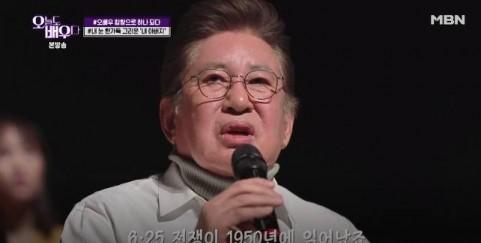 (사진=MBN '오늘도 배우다' 캡처)