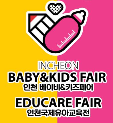 국내 에듀테크 기업이 한자리에! '인천베이비&키즈페어', '인천국제유아교육전' 동시 개최