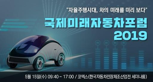 '국제미래자동차포럼 2019', 2019한국전자제조산업전 세미나룸에서 5월 15일 개최
