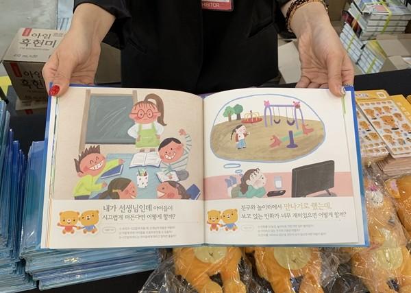 [인천국제유아교육전] 아이의 창의력을 키워주는 앱 '키즈곰곰'