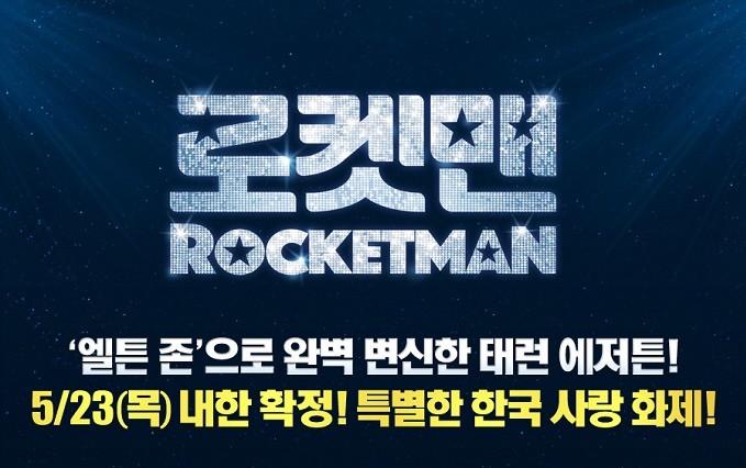 영화 '로켓맨'의 태런 에저튼이 오는 23일 내한을 확정했다. (이미지 = 롯데엔터테인먼트 제공)