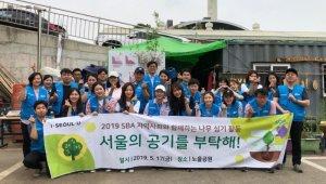 SBA, 전사적 환경개선 노력 이어가…나무심기·환경정리 등 사회공헌활동 전개