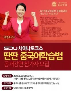 서울디지털대, SDU차이나토크쇼 공개강연 참가자 모집