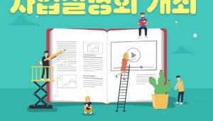SBA, CJ ENM-KTH 공동 '원작 기반 애니 제작지원' 공모…총 13억5000만원규모, 30일 사업설명회