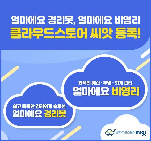 아이퀘스트, 클라우드스토어 '씨앗' 통해 '얼마에요' 서비스 제공