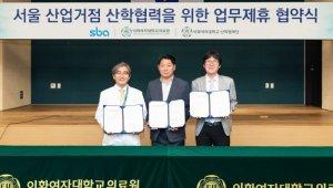 SBA-이대병원-이대 산업협력단, 바이오 분야 R&D 활성화 MOU 체결