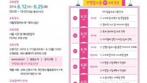 SBA 서울지식재산센터, 내달 3일까지 'IP디딤돌프로그램 IP창업스쿨 5기' 참가자 모집