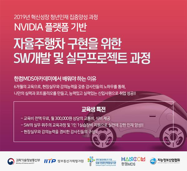 한컴MDS, 자율주행 SW 개발자 양성과정 교육 운영