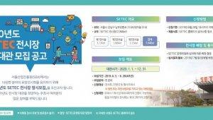 SETEC, 2020년도 정시대관 모집 진행…28일 마감, 1곳당 최대 4회限