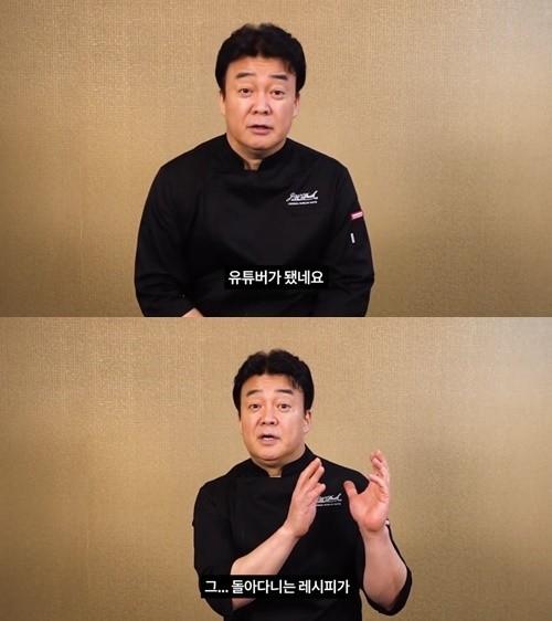 사진=백종원 유튜브 캡처