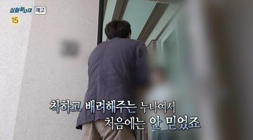 사진=MBC '실화탐사대' 캡처
