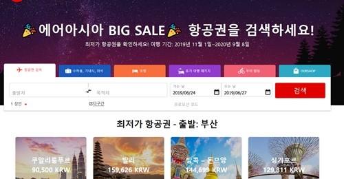 사진=에어아시아 공식 홈페이지 캡처