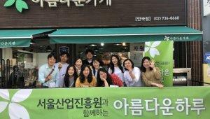 SBA, 자선 바자회 '아름다운하루' 개최…지원기업 물품 3000여개 기부, 수익금 사회환원