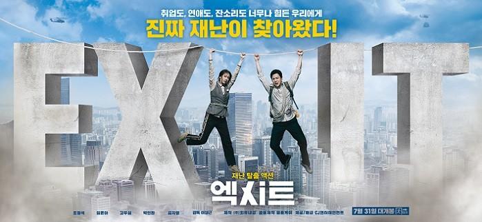 밝은 분위기와 친근한 캐릭터로 다가올 신개념 재난액션 영화 '엑시트' (사진 = 영화 '엑시트' 포스터 | CJ엔터테인먼트 제공)