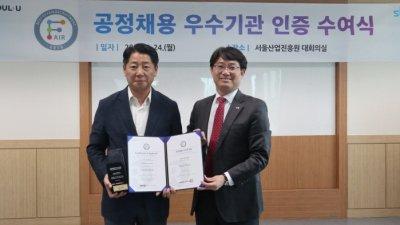 SBA, 2019년 '공정채용 우수기관 인증' 획득…'NCS 기준 채용프로세스' 높이 평가받아