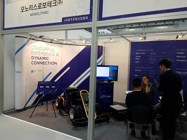 광주 국제 IoT·가전·로봇박람회, 모노리스로보테크 참가 및 기술력 소개