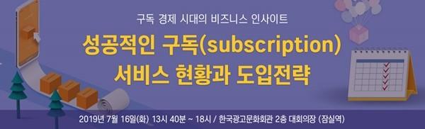 구독경제 시대, '구독(subscription) 비즈니스의 핵심과 성공을 위한 도입전략' 세미나 개최