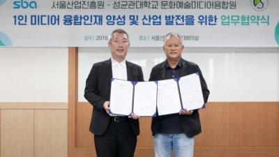 SBA-성균관대, '문화예술 미디어 융합인재' 육성 맞손