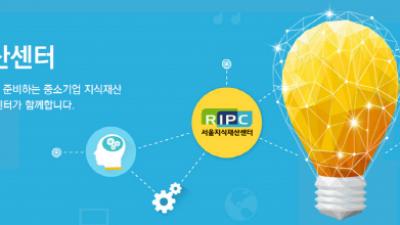 SBA 서울지식재산센터, 中企 '해외출원비용지원' 하반기 신청자 모집…26일限
