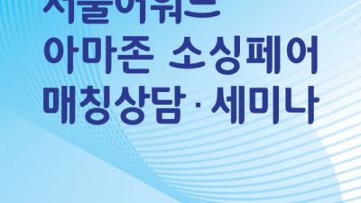 SBA, '2019 서울어워드 아마존 소싱페어' 개최…우수 중기제품 글로벌셀러 매칭 유도