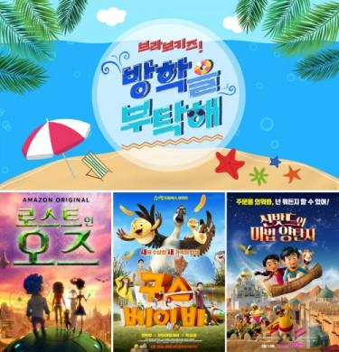 브라보키즈TV, 여름방학 특별편성 '방학을 부탁해!'