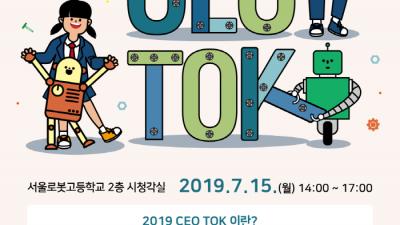 SBA, 금일 서울로봇고서 ''CEO TOK' 진행…유진로봇·로보링크·원더풀플랫폼 등 국내 대표사 참여