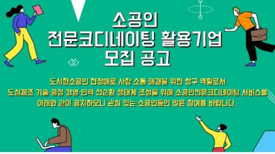 SBA, 도시형소공인 대상 '전문 코디네이팅' 신청모집…서울 5대업종 대상, 기업애로 자문