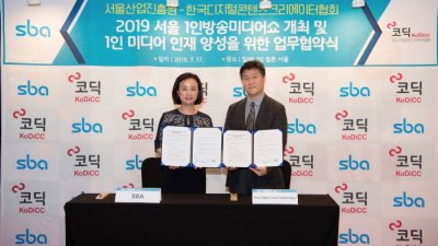 SBA-콘텐츠크리에이터협회, '1인 미디어 산업 활성화' 업무협약 체결