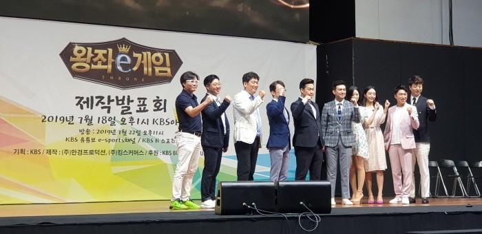 지상파 E-Sports 예능, KBS <왕좌e게임> 제작발표회