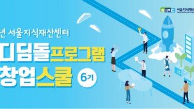 SBA 서울지식재산센터, 'IP디딤돌 IP창업스쿨 6기' 참가모집…내달 6일 限