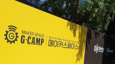 서울시-SBA 메이커스랩 G·CAMP, 사물인터넷용 리눅스 보드 출시