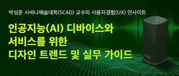 성공적인 인공지능(AI) 기기 및 서비스를 위한 UX 디자이닝 세미나 개최