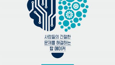 SBA, '서울 하드웨어 해커톤 톱 메이커 편' 참가모집…타이젠 기반 기술워크숍 및 서비스 경연