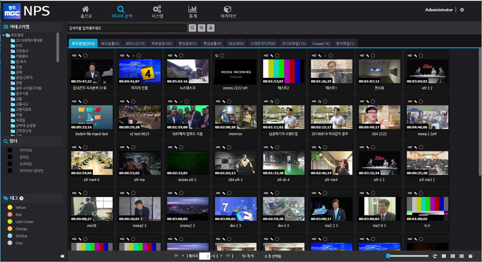 광주MBC NPS의 검색 화면, 이미지제공=제머나이소프트