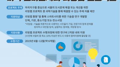 SBA-로보티즈, 마곡산단 내 로봇 실외배송 실증 진행