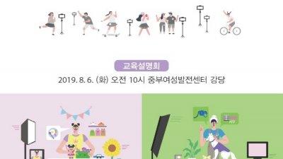 SBA-서울 중부여성발전센터, 여성특화형 콘텐츠 비즈 교육 운영…콘텐츠 기획-제작-마케팅 등 3개월 과정