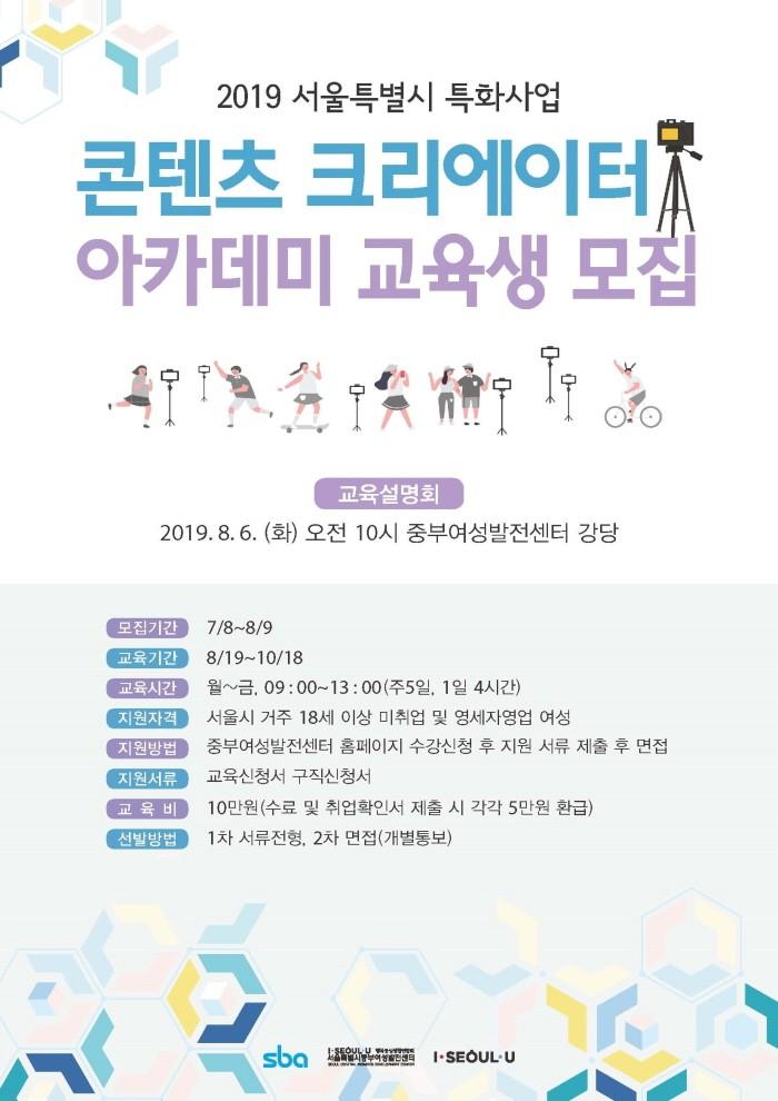 사진=서울산업진흥원(SBA) 제공