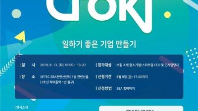 SBA, 13일 SETEC서 '제3회 HR TOK' 개최…'일하기 좋은 기업 만들기' 강연 및 사례 공유