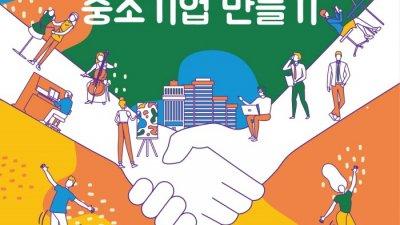 SBA, '문화예술 프로젝트 일자리 지원사업' 공동 추진기관 모집…청년예술인 비롯 기업·기관 가능